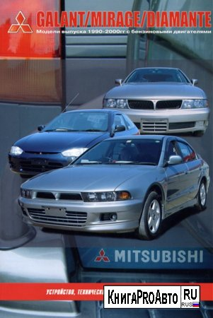 Книга по ремонту Mitsubishi Galant, Mirage, Diamante 1990-2000г