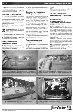 Руководство по ремонту и эксплуатации Chevrolet TrailBlazer / Trailblazer EXT / GMC Envoy / Envoy XL / Oldsmobile Bravada