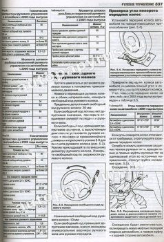 Руководство по ремонту и эксплуатации CHRYSLER SEBRING 2000-2006 бензин