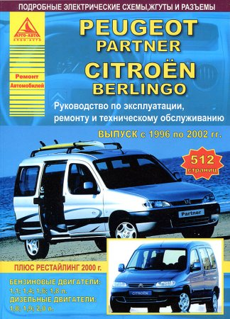 Книга по ремонту Citroen Berlingo / Peugeot Partner 1996-2004 бензин 1.1, 1.4, 1.8 / дизель 1.8, 2.0