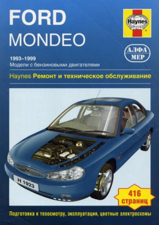 ����������� �� ������� FORD MONDEO 1993-2000