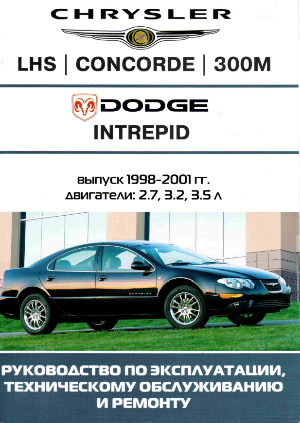 руководство по ремонту Dodge Intrepid - фото 4