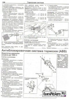 Руководство по ремонту и эксплуатации TOYOTA LAND CRUISER 90 PRADO 1996-2002 бензин