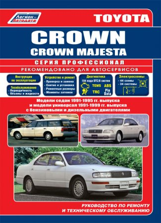Руководство по ремонту Toyota Crown / Crown Majesta с 1991 года (двигатели: 1G-FE, 1JZ-GE, 2JZ-GE, 2L-TE, 2L-THE)